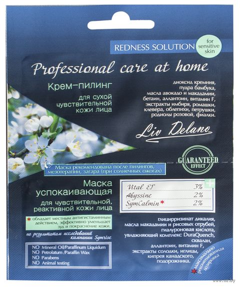 "Крем-пилинг и маска для лица ""Professional Care At Home"" (12 г) — фото, картинка"