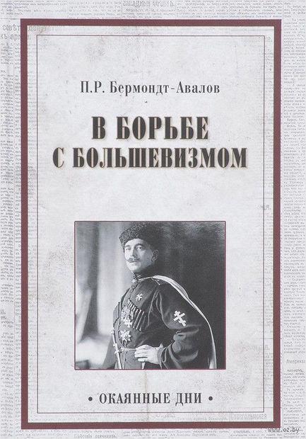 В борьбе с большевизмом — фото, картинка