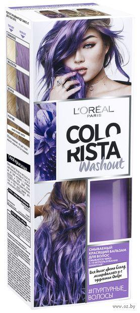 """Оттеночный бальзам для волос """"Colorista Washout"""" (тон: пурпурные волосы; 80 мл) — фото, картинка"""