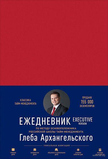 Ежедневник. Метод Глеба Архангельского. Executive version — фото, картинка