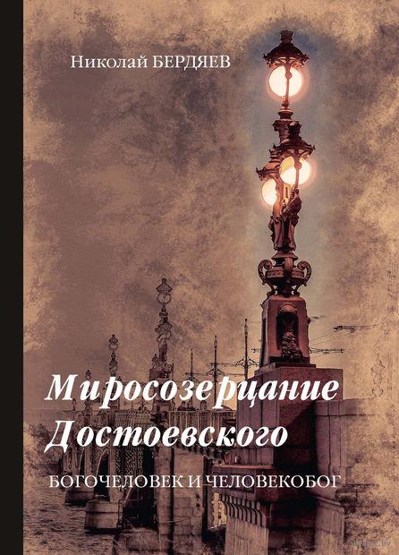 Миросозерцание Достоевского — фото, картинка