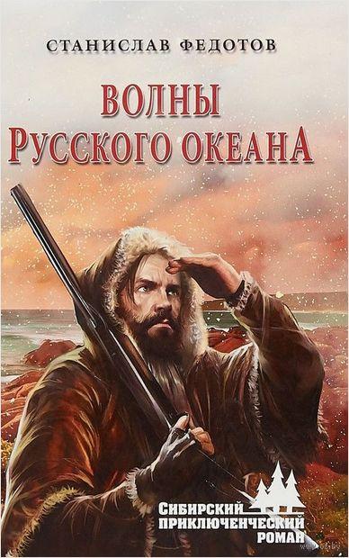 Волны Русского океана — фото, картинка