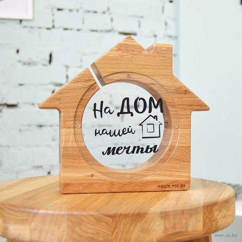 """Копилка """"Домик. На дом нашей мечты"""" (арт. BH-2.006) — фото, картинка"""
