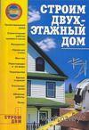 Строим двухэтажный дом. Анна Иванушкина
