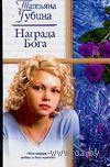 Награда Бога. Татьяна Губина
