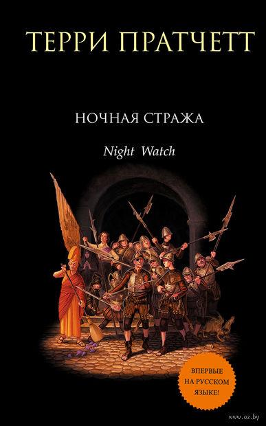Ночная Стража — фото, картинка