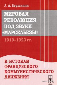 """Мировая революция под звуки """"Марсельезы"""". 1919-1923 гг. К истокам французского коммунистического движения — фото, картинка"""