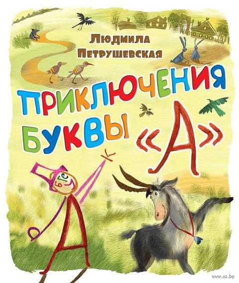 """Приключения буквы """"А"""". Людмила Петрушевская"""