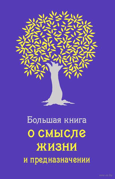 Большая книга о смысле жизни и предназначении (сиреневая) — фото, картинка