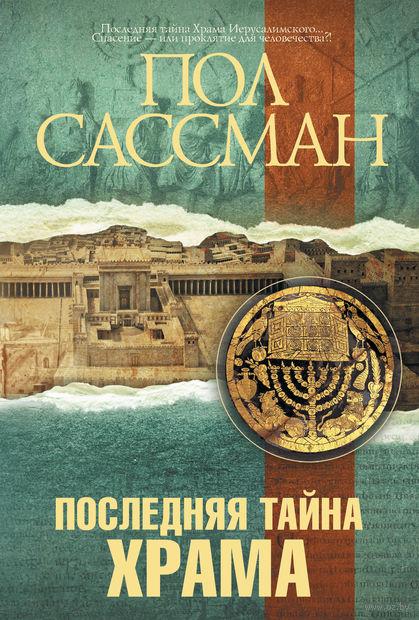 Последняя тайна Храма. Пол Сассман