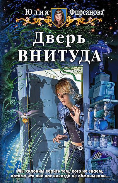 Дверь ВНИТУДА. Юлия Фирсанова