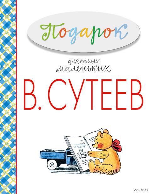 Подарок для самых маленьких. Владимир Сутеев