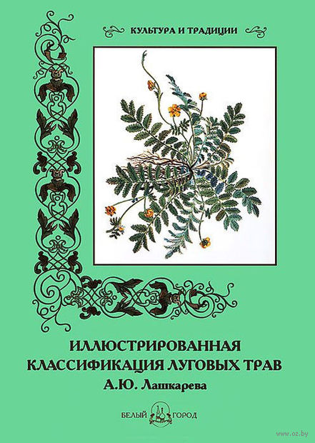 Иллюстрированная классификация луговых трав А. Ю. Лашкарева. Н. Зубова