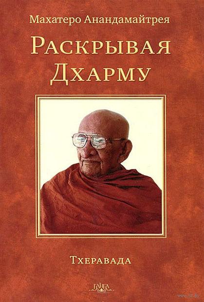 Раскрывая Дхарму. Махатеро Анандамайтрея