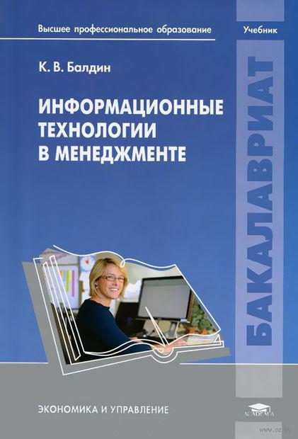 Информационные технологии в менеджменте. Константин Балдин