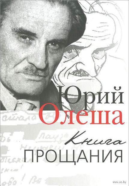 Книга прощания. Юрий Олеша
