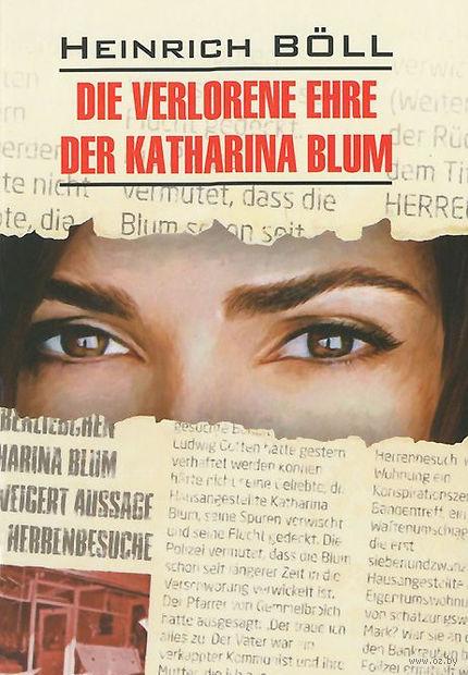Die verlorene ehre der Katharina Blum — фото, картинка