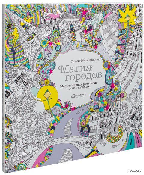 Магия городов. Медитативная раскраска для взрослых — фото, картинка