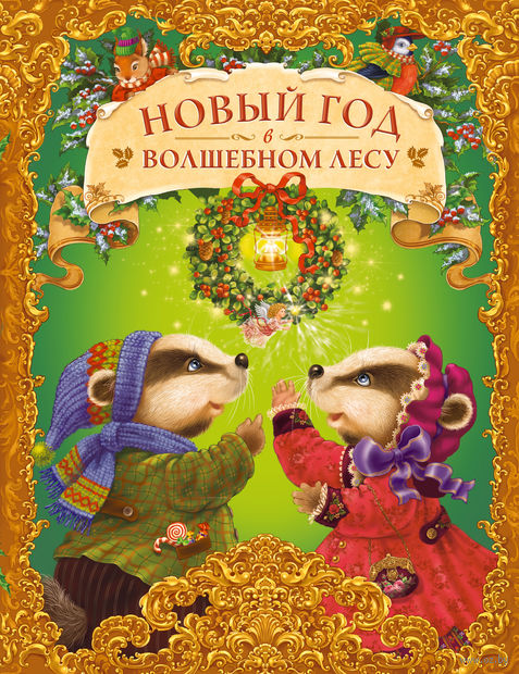 Новый год в волшебном лесу. Екатерина Лопатина-Неволина