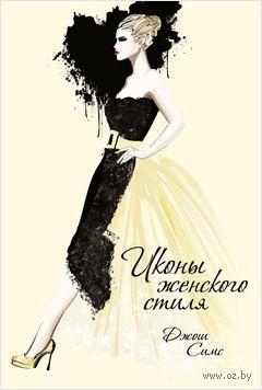 Иконы женского стиля — фото, картинка