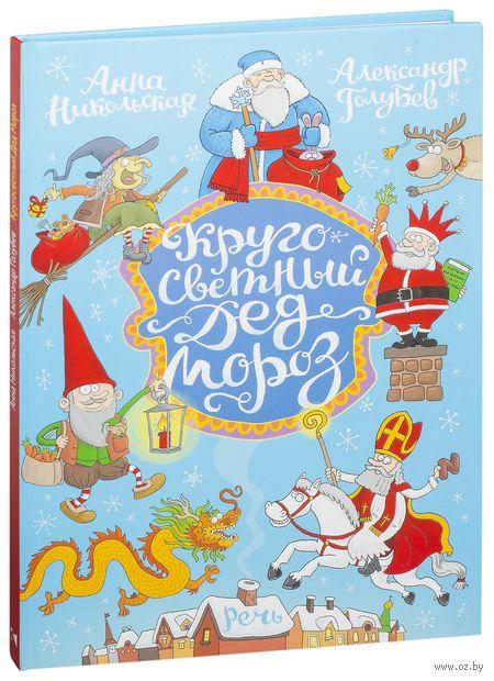 Кругосветный Дед Мороз. Анна Никольская