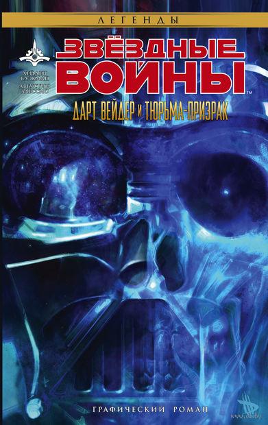 Звёздные войны. Дарт Вейдер и тюрьма-призрак — фото, картинка