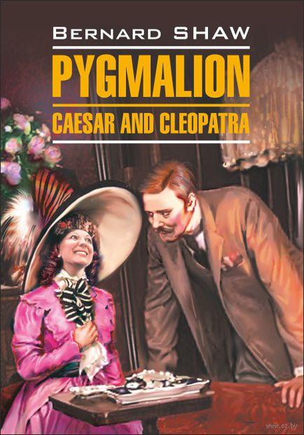Pygmalion. Caesar and Cleopatra — фото, картинка