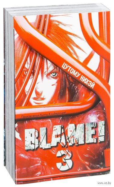 Blame! Том 3 — фото, картинка