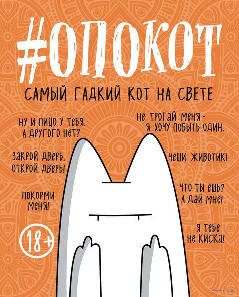#опокот. Самый гадкий кот на свете — фото, картинка