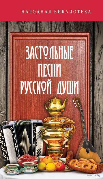 Застольные песни русской души — фото, картинка