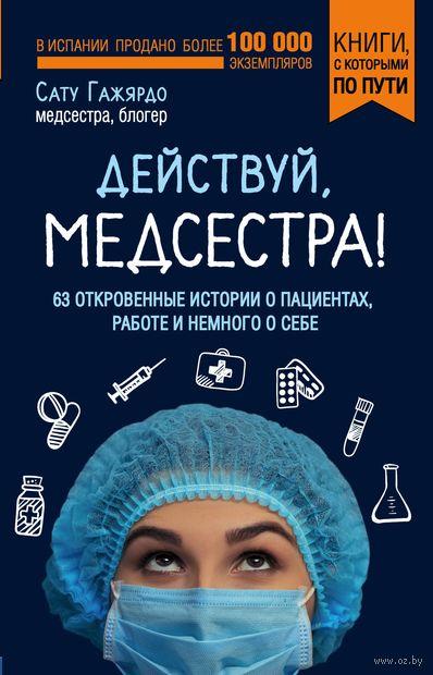 Действуй, медсестра! 63 откровенные истории о пациентах, работе и немного о себе (м) — фото, картинка
