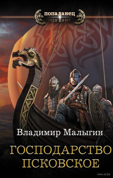 Господарство Псковское — фото, картинка