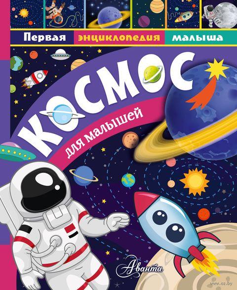 Космос для малышей — фото, картинка