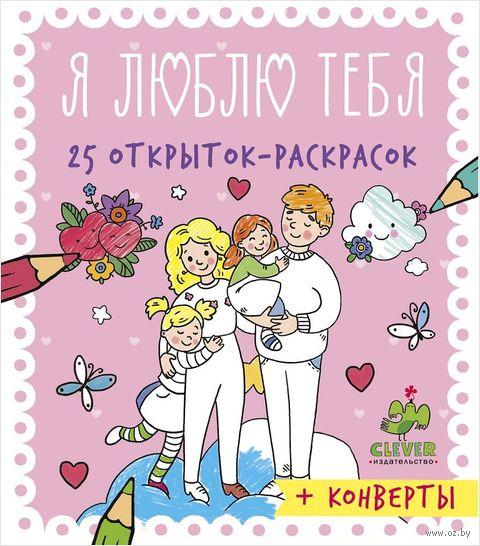 25 открыток-раскрасок. Я люблю тебя — фото, картинка