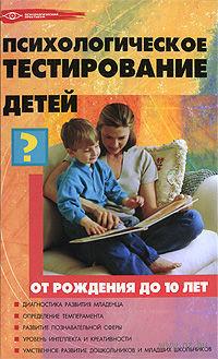 Психологическое тестирование детей от рождения до 10 лет. Оксана Истратова