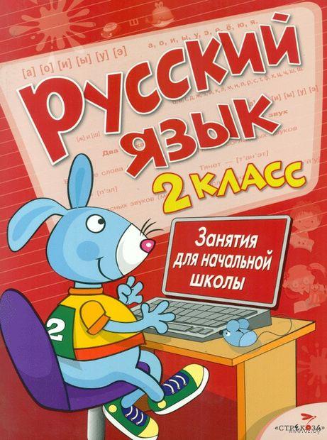 Русский язык. 2 класс. Занятия для начальной школы — фото, картинка