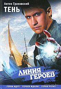 Тень. Антон Грановский