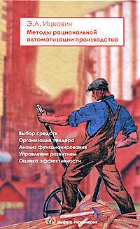 Методы рациональной автоматизации производства. Эммануил Ицкович