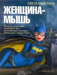 Женщина-мышь. Светлана Саветина