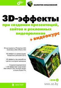3D-эффекты при создании презентаций, сайтов и рекламных видеороликов (+ DVD) — фото, картинка