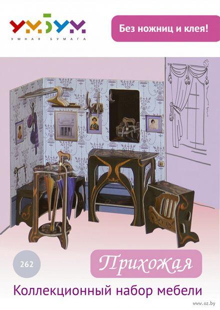 """Коллекционный набор мебели """"Прихожая"""" — фото, картинка"""