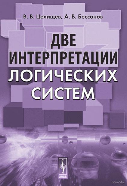 Две интерпретации логических систем. В. Целищев, А. Бессонов