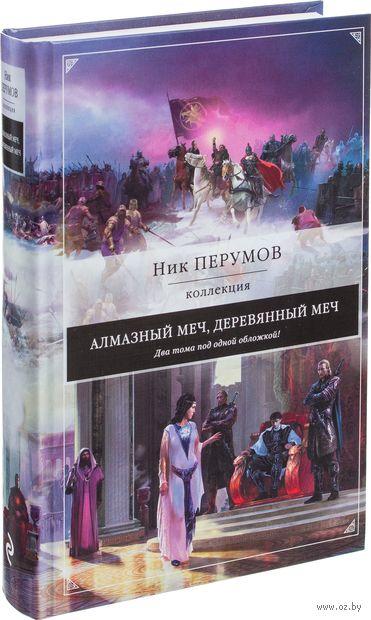 Алмазный Меч, Деревянный Меч. Ник Перумов