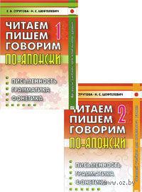 Читаем, пишем, говорим по-японски (в двух томах + CD). Наталия Шефтелевич, Е. Стругова