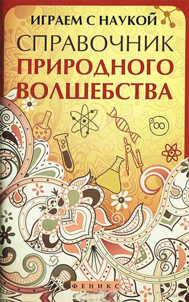 Играем с наукой. Справочник природного волшебства. Андрей Гук