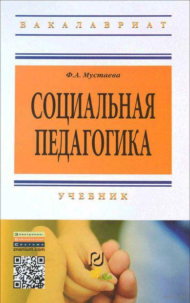 Социальная педагогика. Флюра Мустаева