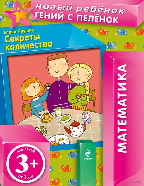 3+ Секреты количества. Елена Янушко