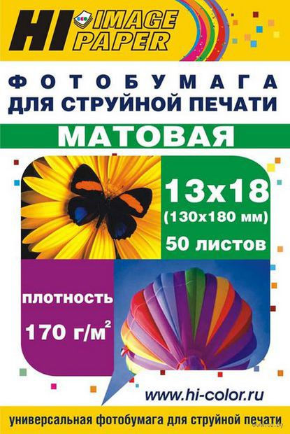 Фотобумага матовая односторонняя (50 листов, 170 г/м, 13х18 см)