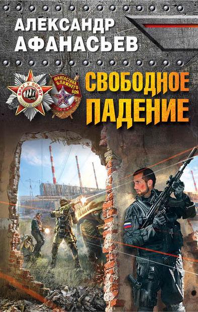 Свободное падение. Александр Афанасьев