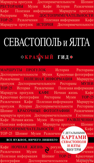 Севастополь и Ялта. Дмитрий Кульков